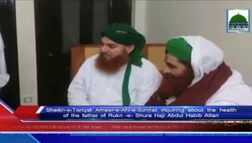 Ameer-e-Ahlesunnat دامت برکاتہم العالیہ Haji Yaqoob Attari Say Ayadat Kartay Hoye