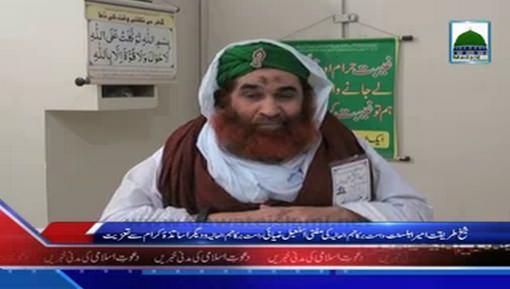 Ameer-eAhlesunnat دامت برکاتہم العالیہ Ki Mufti Muhammad Ismail Ziyai Sahab Say Taziyat