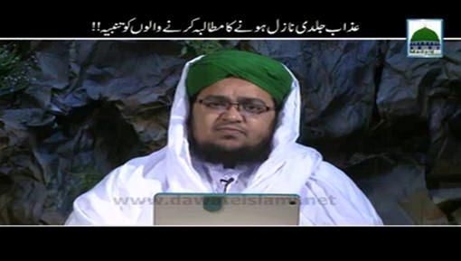 Azab Jaldi Nazil Honay Ka Mutalba Karnay Walon Ko Tambeeh