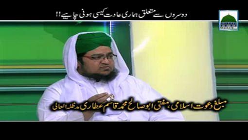 Dosron Say Mutaliq Hamari Adata Kaisi Honi Chahiye?