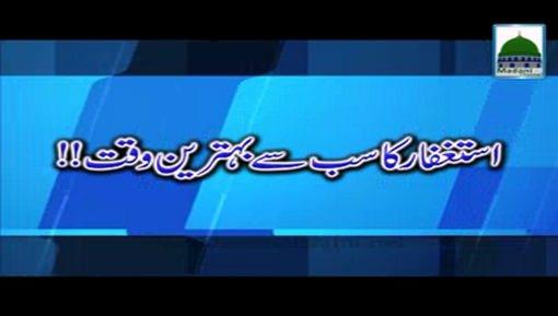 Istighfar Ka Sab Say Behtreen Waqt
