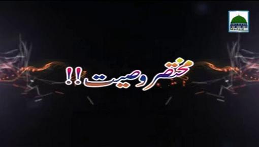 Mukhtasar Wasiyat