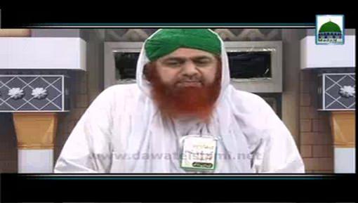 Quran e Pak Par Ghor Karna Aur Khauf e Khuda Say Rona
