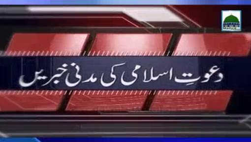 Madani Khabrain Urdu - 24 Feb - 15 Jumadi-Ul-Awwal