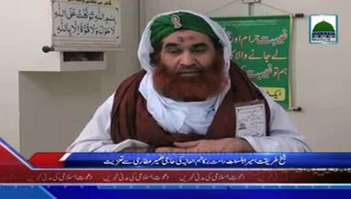 Ameer-e-Ahlesunnat دامت برکاتہم العالیہ Ki Haji Zameer Attari Say Taziyat