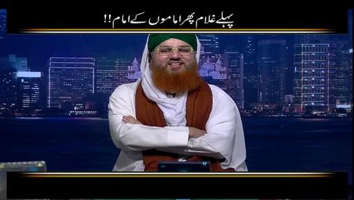 Pehlay Ghulam Phir Imamon Kay Imam