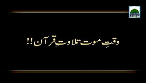Waqt e Maut Tilawat e Quran