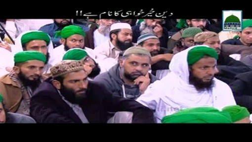 Deen Khair Khawahi Ka Naam Hai