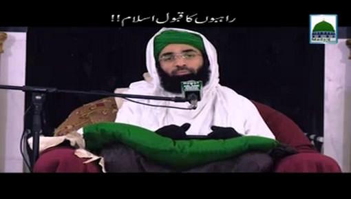 Rahibon Ka Qabool e Islam