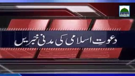 Madani Khabrain Urdu - 25 Feb - 16 Jumadi-Ul-Awwal