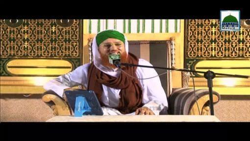 Islah e Aamal - Aaqaﷺ Ki Ajzi o Inkisari