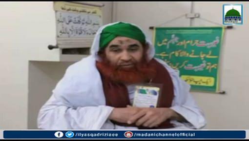 Ameer-e-Ahlesunnat دامت برکاتہم العالیہ Ki Ghazi Mumtaz Qadri علیہ الرحمہ Kay Lawahiqeen Say Taziyat