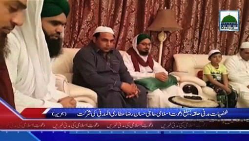 Haji Hassan Attari Almadani Ki Madani Halqay Main Shirkat
