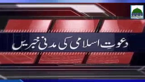 Madani Khabrain Urdu - 29 Feb - 20 Jumadi-Ul-Awwal