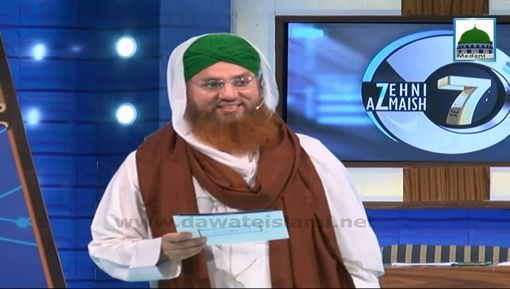 Zehni Aazmaish(Ep:13) - Season 07 - Hyderabad Madani Vs Multan Madani