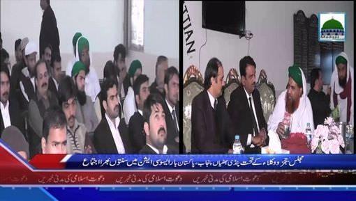 Majlis-e-Wukala-O-Judges Kay Tahat Sunnaton Bhara Ijtima