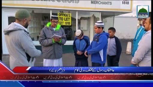 U K Main Ashiqan-e-Rasool ﷺ Kay Madani Kaam