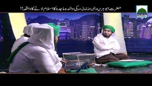 Hazrat Abu Huraira Ki Walida Majida Ka Islam Lanay Ka Waqia