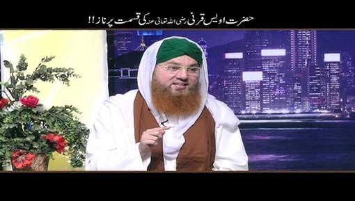 Hazrat Owais e Qarani Ki Qismat Par Naz