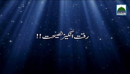 Riqqat Angaiz Nasihat