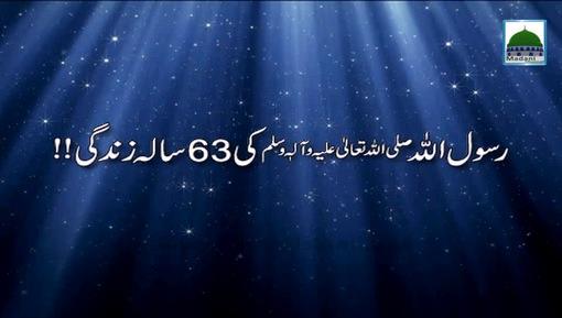 Rasoolullah ﷺ Ki 63 Sala Zindagi