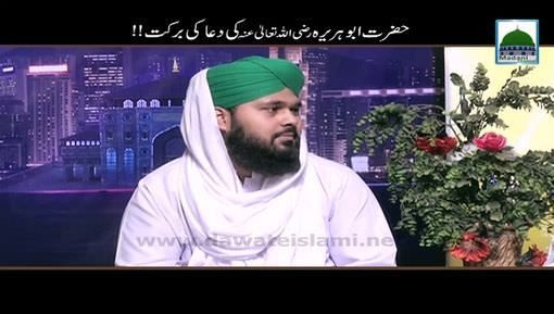 Hazrat Abu Huraira Ki Dua Ki Barakat