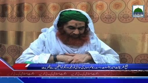 Ameer-e-Ahlesunnat دامت برکاتہم العالیہ Ki Haji Noor Muhammad Say Taziyat