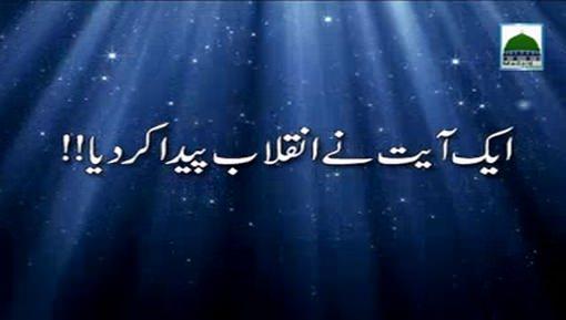 Aik Aayat Nay Ingilab Paida Kar Dia