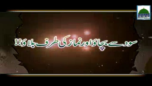 Sood Say Bachao Aur Namaz Ki Taraf Bolao