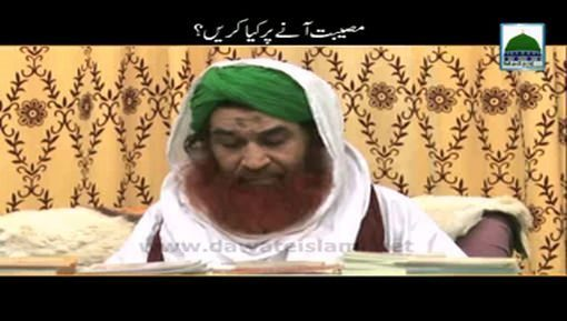 Musibat Aanay Par Kia Karain