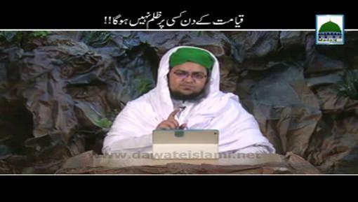 Qayamat Kay Din Kisi Par Zulm Nahi Hoga