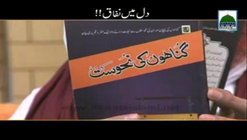 Dil Main Nifaq