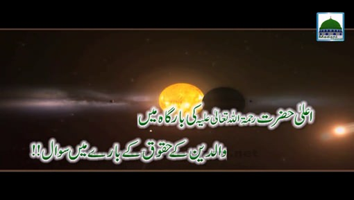 Aala Hazrat Ki Barga Main Walidain Kay Huquq Kay Baray Main Suwal