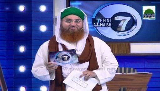 Zehni Aazmaish(Ep:14) - Season 07 - Lahore Madani Vs Sargodha Madani