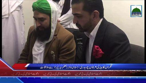 Nigran-e-Kabina Ki Irfan Chaudhry Say Mulaqat(UK)
