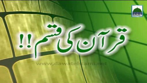 Quran Ki Qasam