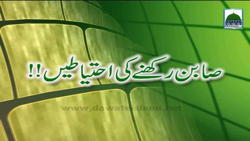 Sabun Rakhnay Ki Ihtiyatain