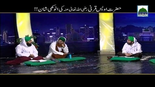 Hazrat Owais Qarani Ki Anokhi Shan