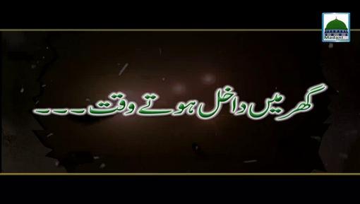 Ghar Main Dakhil Hotay Waqt