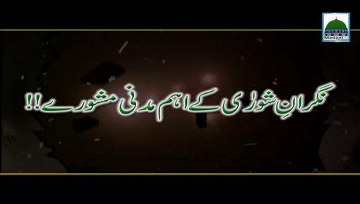 Nigran e Shura Kay Aham Madani Mashwaray