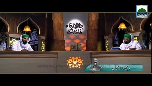Sajda e Sahw Kay Baray Main Aham Malomat