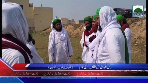 Rukn-e-Shura Kay Mukhtalif Madani Kaam