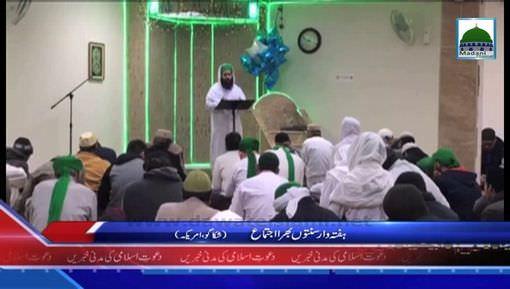 Haftawar Sunnaton Bharay Ijtimaat Kay Manazir