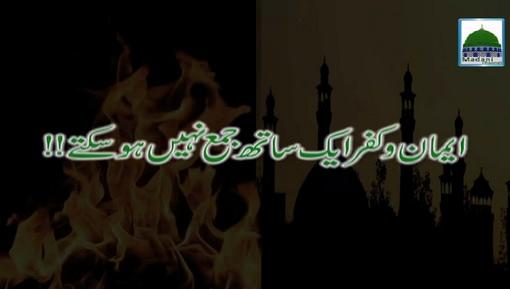 Iman Aur Kufr Aik Sath Jama Nahi Ho Saktay