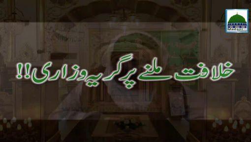Khilafat Milnay Par Girya o Zari