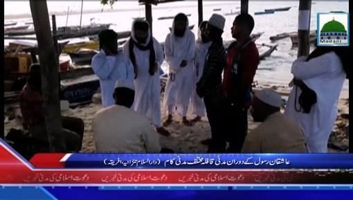Africa Aur Hind Main Ashiqan-e-Rasool ﷺ Kay Madani Kaam