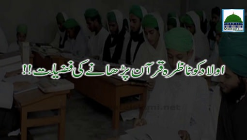 Aulad Ko Nazra Quran Parhanay Ki Fazilat