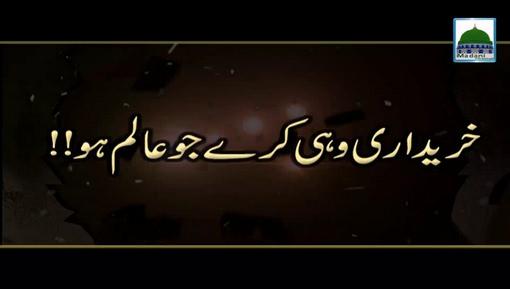 Khareedari Wo Hi Karay Jo Aalim Ho?