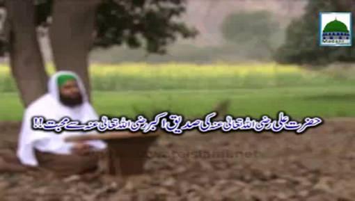 Hazrat Ali Ki Hazrat Siddiq e Akbar Say Muhabbat