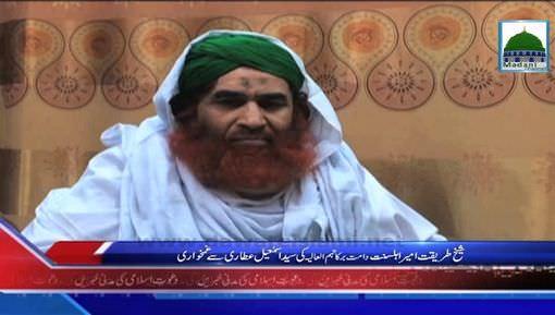 Ameer-e-Ahlesunnat دامت برکاتہم العالیہ Ki Sayed Ismail Attari Say Ghamkhuwari